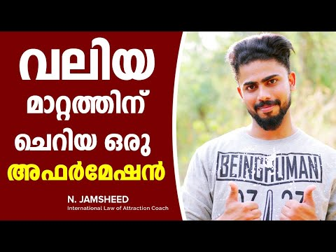 Malayalam Self Development Video By Miracle Mentor N.JAMSHEED