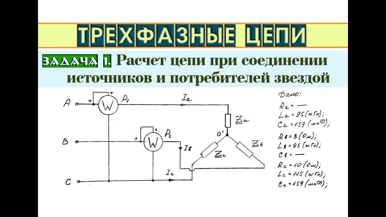 Трехфазные цепи   Задача 1. Расчет трехфазной цепи соединенной звездой