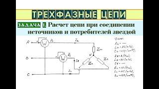 Трехфазные цепи | Задача 1. Расчет трехфазной цепи соединенной звездой