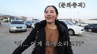 한국 휴게소 스케일에 문화충격 받은 베트남 동생!! 여기 쇼핑몰 아니었어??