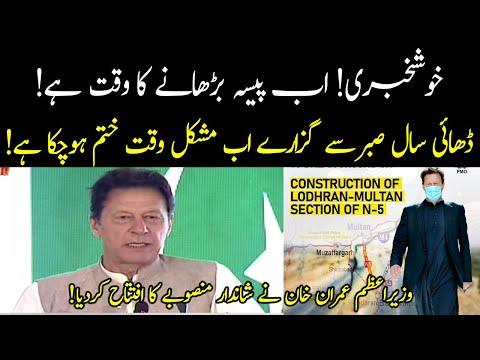 Good News! Its time to raise in money   PM Imran Khan latest speech   04 June 2021   92NewsHD thumbnail