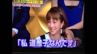 安田美沙子の元彼も方言で落としたらしい... 芸能・ハプニングおもしろ...
