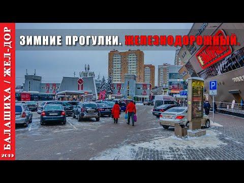 2019 г. Балашиха. Зимняя прогулка по Железнодорожному.