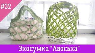 Эко сумка \Авоська\ маленькая Вяжем с Nilena Sans вязание крючком Crochet Tutorial