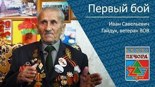 Первый бой _ ветеран ВОВ Иван Савельевич Гайдук