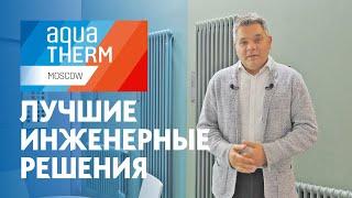 Aquatherm Moscow 2020. Лучшие инженерные решения. Водоснабжение, отопление и канализация