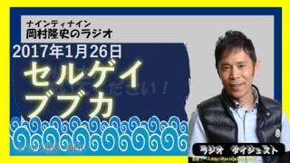 セルゲイブブカ【2...