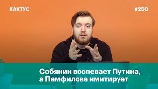 Предвыборный цирк: Собянин воспевает Путина, а Памфилова имитирует