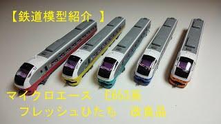 【鉄道模型紹介 】マイクロエース E653系 フレッシュひたち 改良品