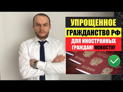 УПРОЩЕННОЕ ГРАЖДАНСТВО РФ для трудоспособных иностранных граждан, мигрантов. ФМС новости. юрист