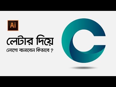 Illustrator Bangla Tutorial: Letter Logo Design Idea | লেটার দিয়ে লোগো ডিজাইন করবেন কিভাবে