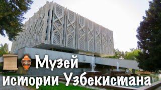 Музей історії Узбекистану