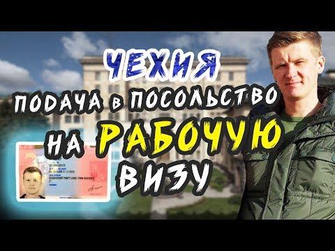 Как подать в посольство на рабочую визу в Чехию / Инструкция эмигранта #3/ПОКИНЬТЕ ВАГОН