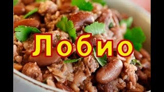Постное блюдо грузинской кухни.