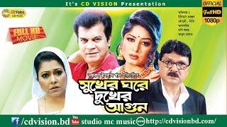 Sukher Ghore Dukher Agun   Ilias Kanchan   Diti   Moushumi   Alamgir   Bangla Movie 2016   CD Vision