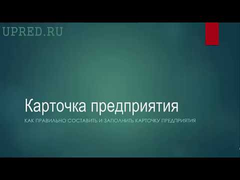 Карточка предприятия | uPRed.RU
