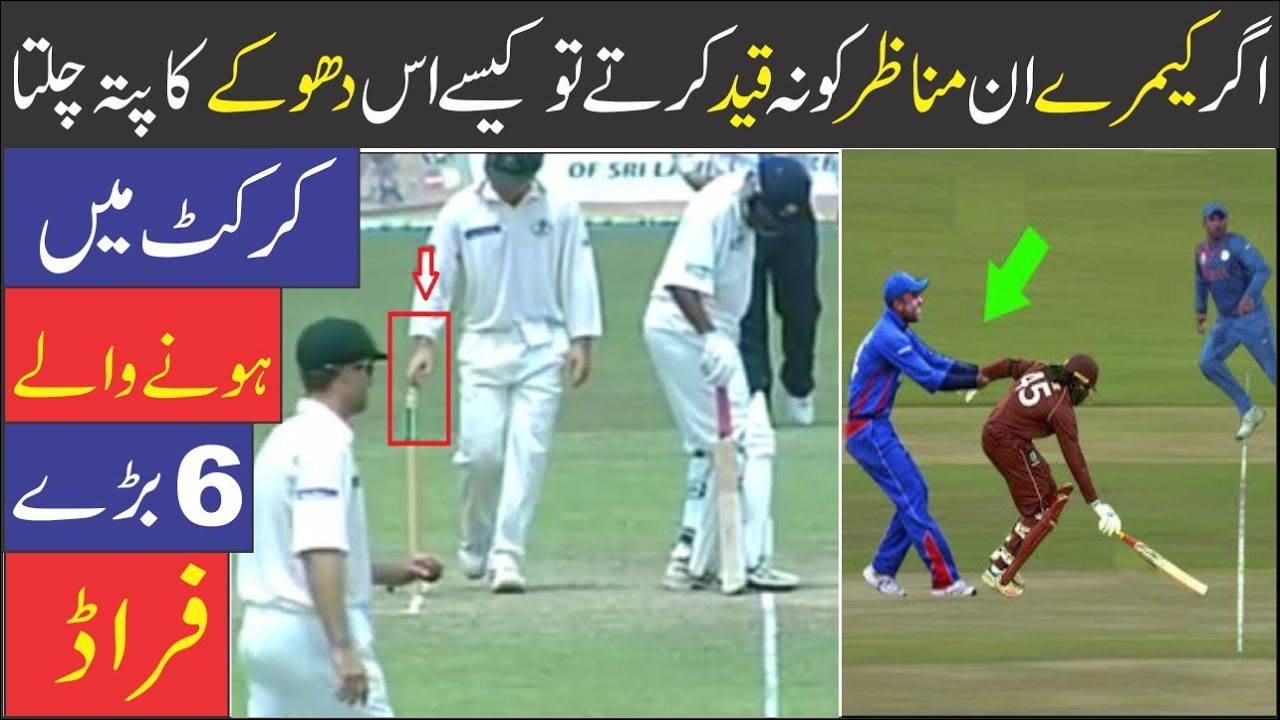 Amazing Incidents In History Of Cricket Urdu Hindi