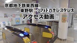 京都地下鉄東野駅からフォトハヤシスタジオへ