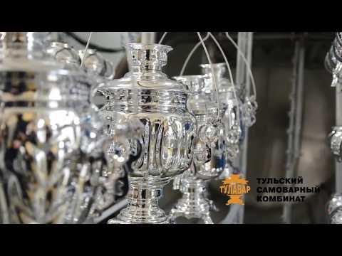 Этап производства самоваров - вакуумная металлизация