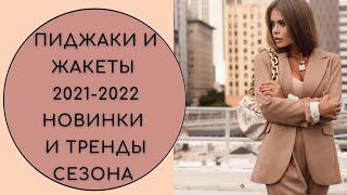 МОДНЫЕ #ПИДЖАКИ И #ЖАКЕТЫ 2021-2022. НОВИНКИ И #ТРЕНДЫ СЕЗОНА