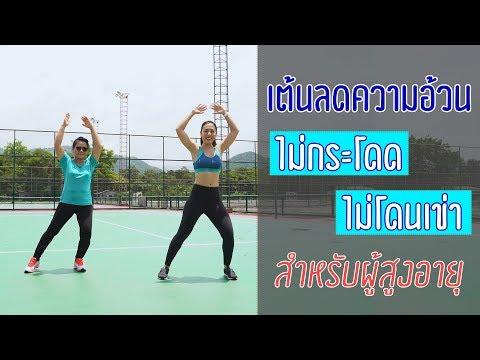 เต้นออกกำลังกายสำหรับผู้สูงอายุ ไม่กระโดด ไม่โดนเข่า | Booky HealthyWorld