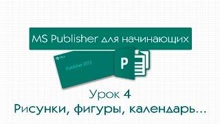 Publisher для начинающих. Урок 4: Рисунки, фигуры, календарь и т.д.