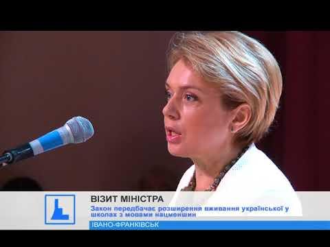 402tvivfr: На Прикарпаття завітала Міністр освіти і науки України Лілія Гриневич