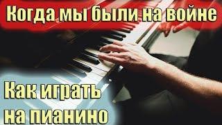 Когда мы были на войне - легкий урок на пианино