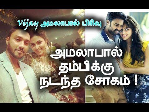 Amala Paul-Vijay Divorce: Amala's Brother's Tragedy | Hot Tamil Movie News thumbnail