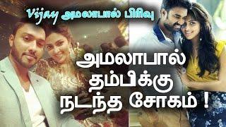 Amala Paul-Vijay Divorce: Amala's Brother's Tragedy | Hot Tamil Movie News