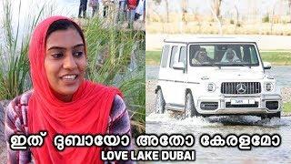 ഇത് ദുബായോ അതോ കേരളമോ..?   Love Lake Dubai   Small Kerala in Dubai   Dubai Vlog   Dubai Greenery