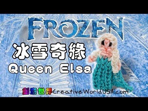冰雪奇緣艾爾莎女王 Frozen Queen Elsa - 彩虹編織器中文教學 Rainbow Loom Chinese Tutorial