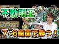 【パズドラ】覚醒不動明王でチャレ9に挑戦!