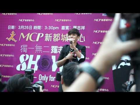2011.03.26 羅志祥獨一無二Only U 香港簽唱會 - TOUCH MY HEART