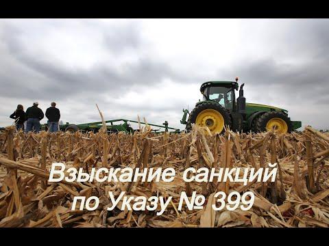 Взыскание санкций с неплатежеспособных сельхозпредприятий из Указа 399