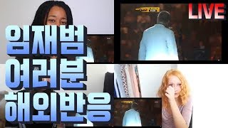 임재범 - 여러분 LIVE 해외반응 (Yim Jae Bum - Everyone)