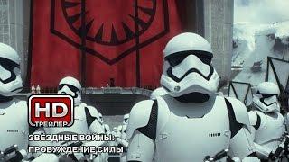 Звездные войны: Эпизод 7 – Русский трейлер