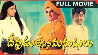 Devudu Chesina Manushulu Telugu Full Length Movie    NTR, Krishna    Telugu Hit Movies