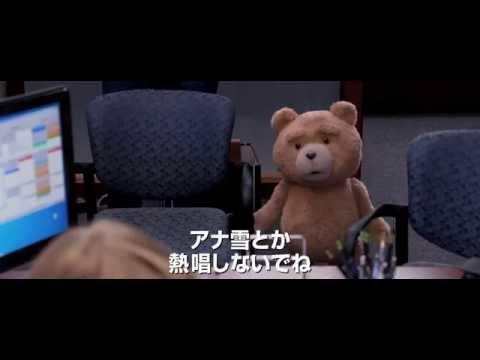 映画『テッド2』日本版本予告