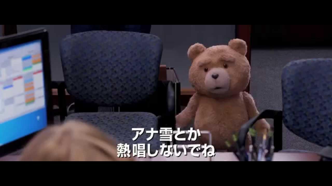 画像: 映画『テッド2』日本版本予告 youtu.be