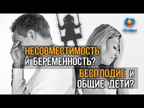 🔴 Бесплодие и общие дети? Несовместимость и беременность? ЭКО в Москве.