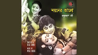 Ami Tomar Duti Chokhe