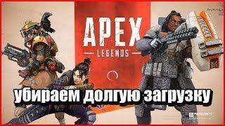 Apex legends убираем бесконечную загрузку// как убрать бесконечную загрузку в Апекс легенд.