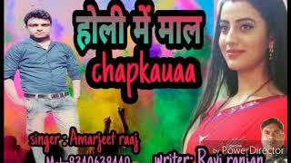 Gambar cover 2019 ka new song Holi me maal chapkauaa singar: Amarjeet raaj