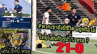 #WOW คอมเม้นแฟนบอล MALAYSIA คู่แข่งสำคัญ ตกใจ !! หลัง ไทย รัว สกอร์อลังการ 21-0 พัง MARIANA ISLANDS