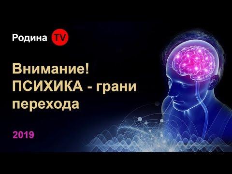 Внимание! ПСИХИКА - грани перехода  ||  канал Родина TV. запись прямого эфира