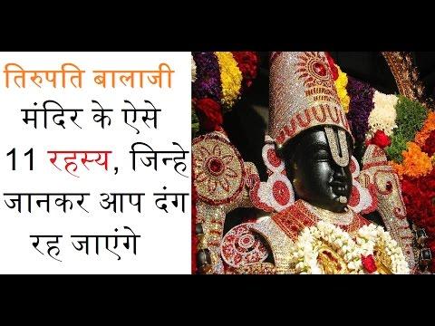 рддрд┐рд░реБрдкрддрд┐ рдмрд╛рд▓рд╛рдЬреА рдордВрджрд┐рд░ рдХреЗ 11 рд░рд╣рд╕реНрдп рдЬрд┐рдиреНрд╣реЗ рдЬрд╛рдирдХрд░ рдЖрдк рджрдВрдЧ рд░рд╣ рдЬрд╛рдПрдВрдЧреЗ   11 Miracles of Tirupati Balaji