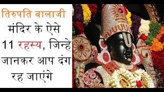 तिरुपति बालाजी मंदिर के 11 रहस्य जिन्हे जानकर आप दंग रह जाएंगे 11 miracles of tirupati balaji