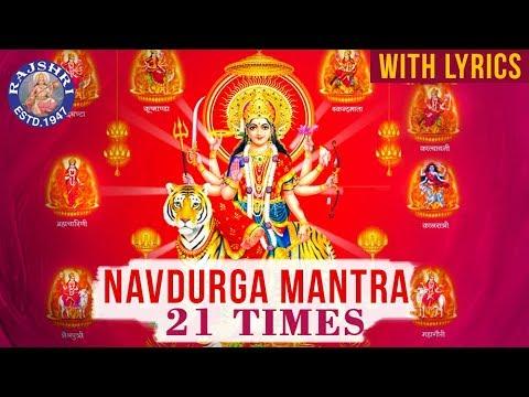 Navdurga Jaap Mantra | नवदुर्गा जाप मंत्र | 21 Times Each | Durga Mantra With Lyrics thumbnail