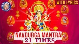 navdurga jaap mantra नवदुर्गा जाप मंत्र 21 times each durga mantra with lyrics